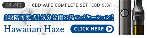 バランス(BALANCE)CBD スターターセット HawaiianHaze