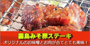 霧島みそ豚ステーキ