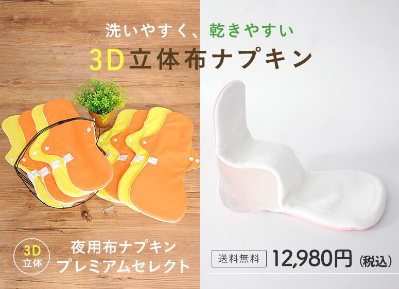 3D立体夜用布ナプキンプレミアムセレクト
