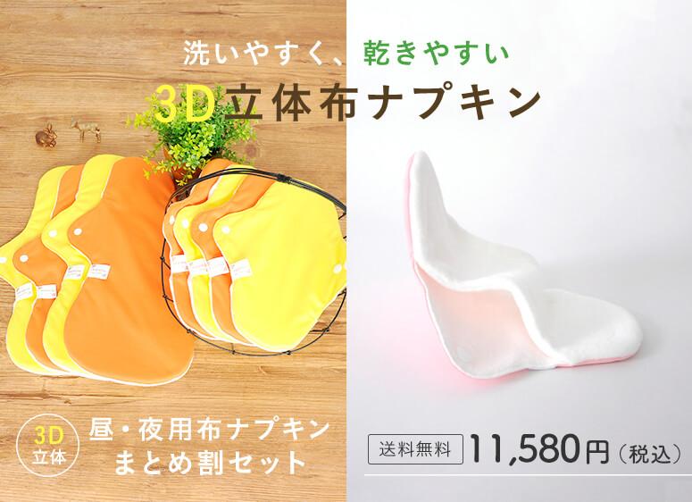 3D立体昼・夜用布ナプキンまとめ割セット