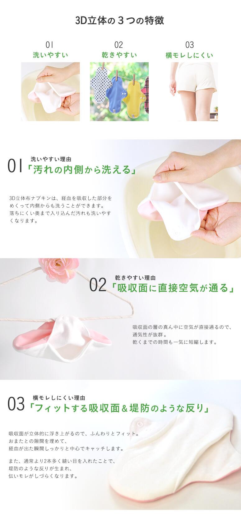 3D布ナプキン3つの特徴