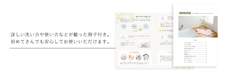詳しい洗い方や使い方などが載った冊子付き。初めてさんでも安心