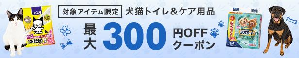 猫砂やペットシーツで使える最大300円OFFクーポン