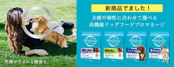 犬種や個性に合わせて選べる高機能ドッグフードプロマネージ 新商品でました!