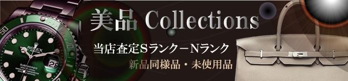 当店査定Sランク以上 美品Collection