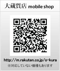 大蔵質店 mobile shop https://m.rakuten.co.jp/o-kura