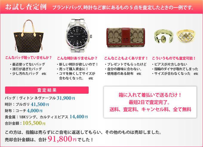 宅配買取のお試し査定例 ブランドバッグ、腕時計、貴金属など家にあるもの5点を査定したときの一例です。