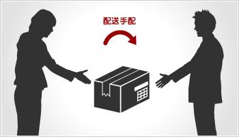 STEP 03 査定商品の発送