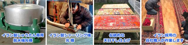 ギャッベ、キリム、手織りじゅうたん専門スピードクリーニング