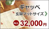 ギャッベ玄関マットサイズ32000円