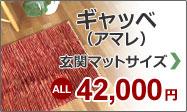 ギャッベ玄関マットサイズ42000円