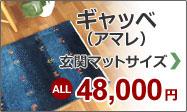 ギャッベ玄関マットサイズ48000円