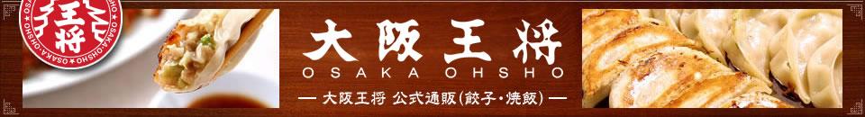 大阪王将(餃子・焼飯・唐揚)通販