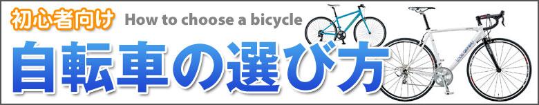 自転車の選び方