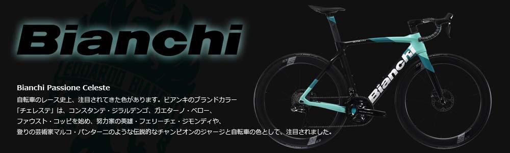 Bianchi 2021