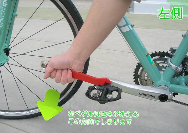 方 外し バイク ロード ペダル