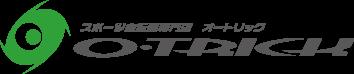 O-TRICK/スポーツ自転車専門店オートリック