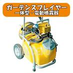 工進 一体型電動式噴霧器