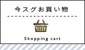 今すぐお買い物