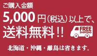 5000円以上送料無料 北海道・沖縄・離島はご購入金額10,000(税込)以上で送料無料となります。