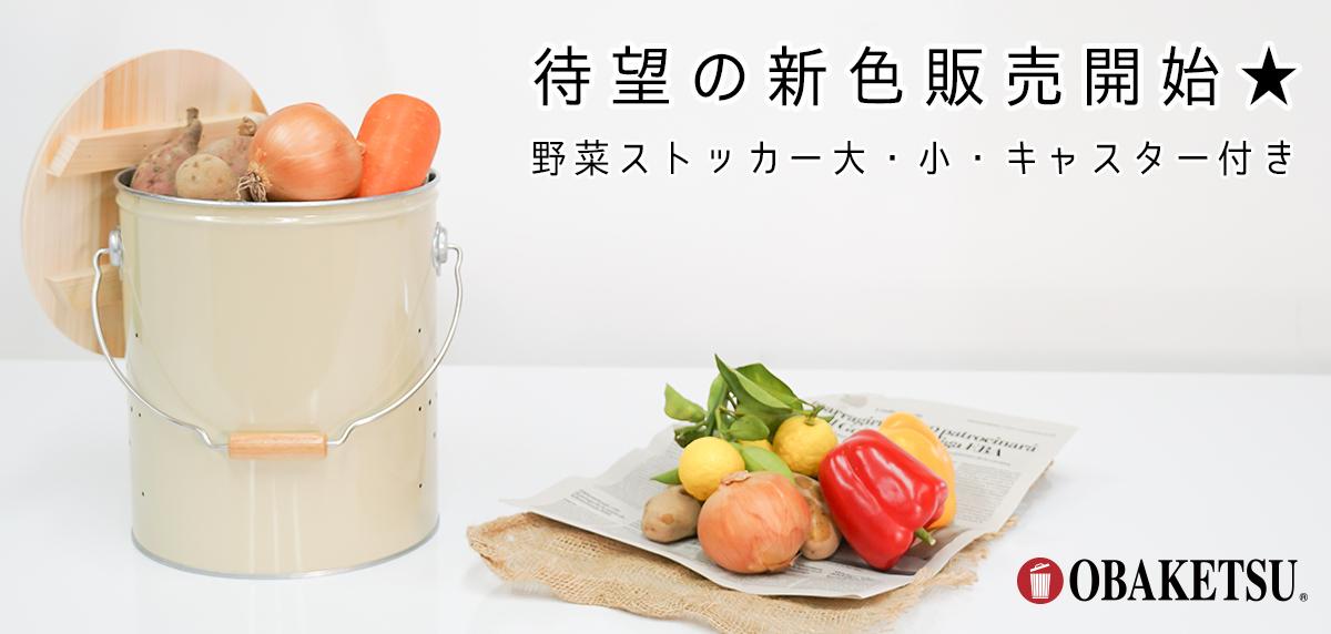 野菜アイボリーバナー
