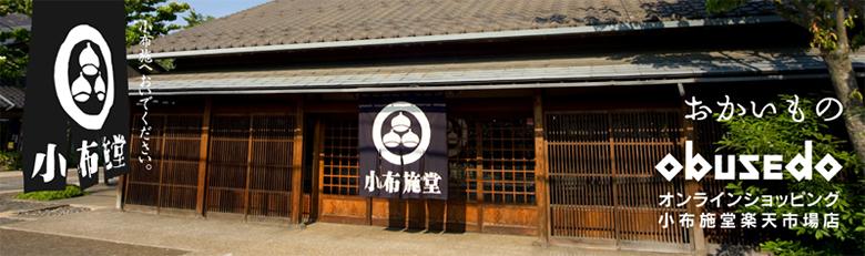 小布施堂楽天市場店:栗菓子の小布施堂 栗と北斎と花の町、信州小布施で和菓子を販売。