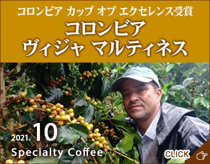 イベントコーヒー