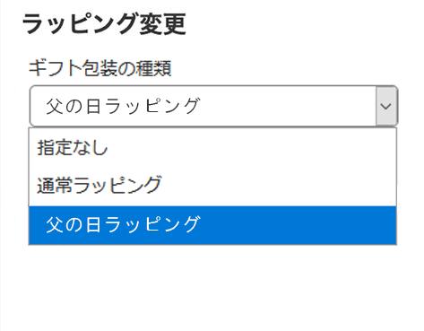 ご購入画面にて「ラッピングあり」を選択してください