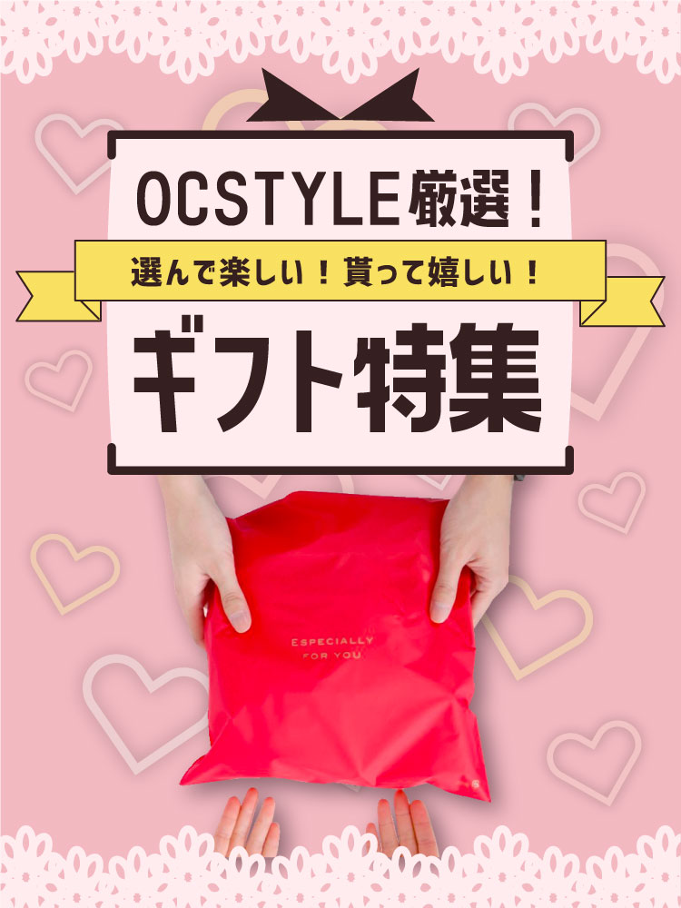 OC STYLE厳選 ギフト特集