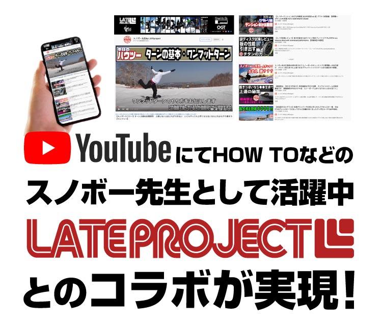 YoutubeにてHOW TOなどのスノボー先生として活躍中LATE PROJECTとのコラボが実現
