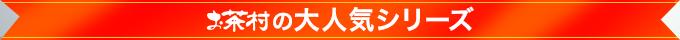 お茶村の大人気「神仙桑抹茶シリーズ」