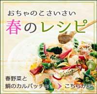 春のレシピ