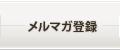 {_TOP_MENU_KEYWORD_}メルマガ登録