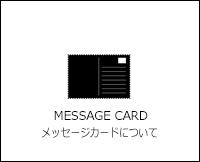 メッセージカードについて