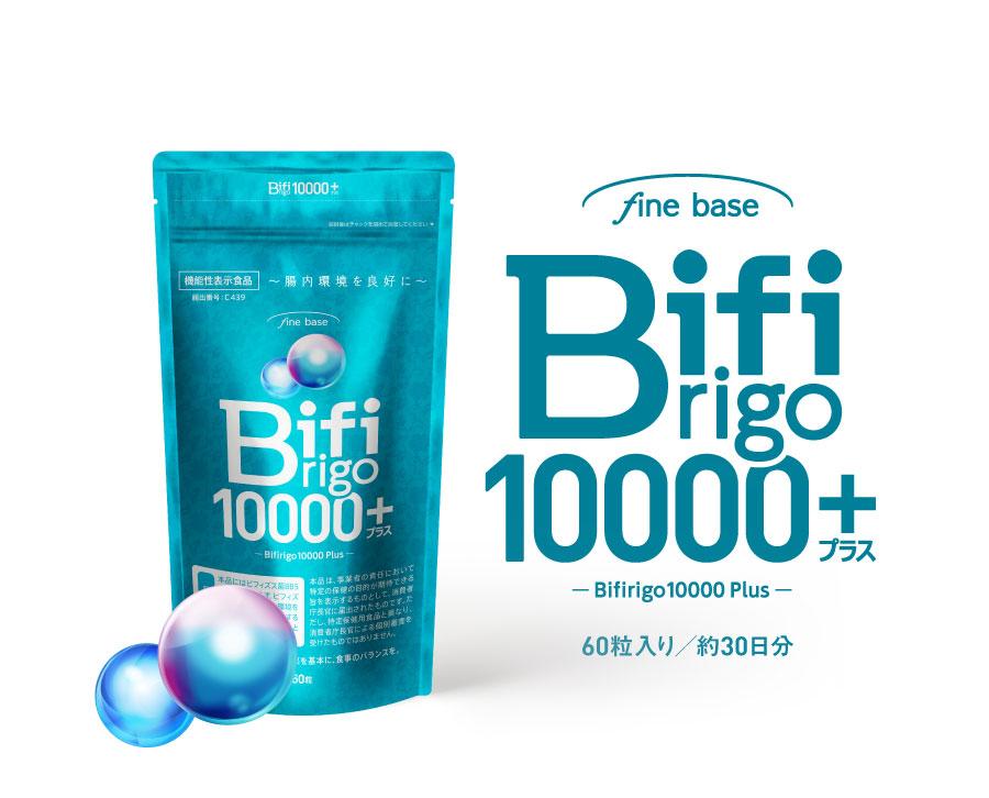 腸内環境を良好にし、便通を改善するビフィリゴ10000。定期コース1袋