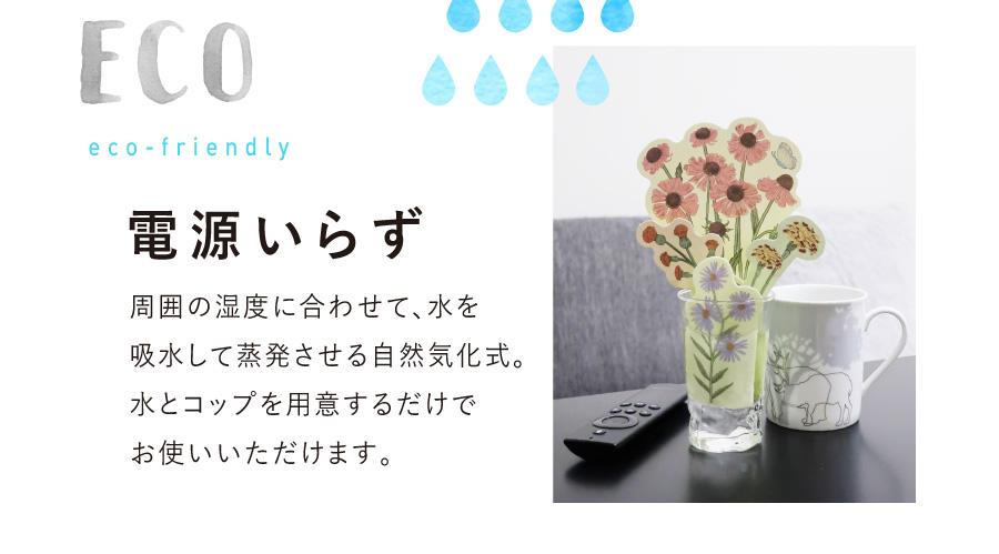 周囲の湿度に合わせて、水を吸水して蒸発させる自然気化式。水とコップを用意するだけでお使いいただけます。