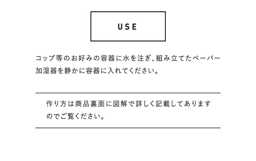 作り方は商品裏面に図解で詳しく記載してありますのでご覧ください。