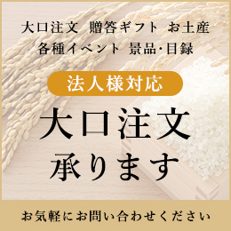 米食派専用百貨店 こめや丸七は大口注文承ります
