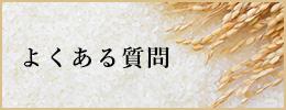 米食派専用百貨店 こめや丸七のよくある質問