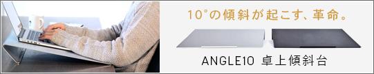10度の傾斜が起こす革命 BORDERLESS アングル10