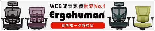 WEB販売実績No.1 エルゴヒューマン