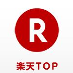 楽天TOP