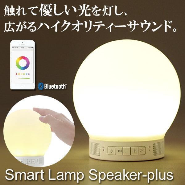 【楽天市場】【10 25限定!エントリーでポイント11倍】emoi スマートランプスピーカー プラス Smart