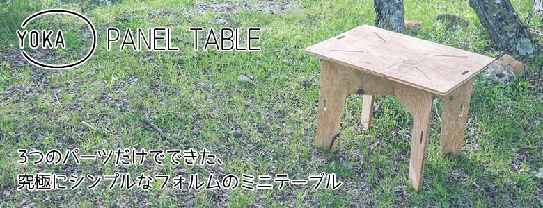 YOKA PANEL TABLE 折りたたみ テーブル 木製 twelvwtone ローテーブル アウトドア
