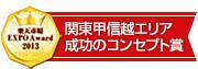 関東甲信越エリア成功のコンセプト賞
