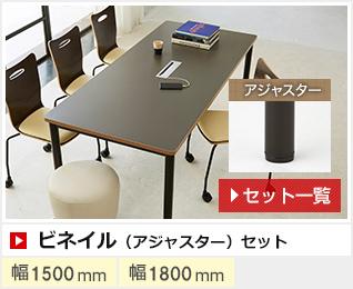 ビネイル(アジャスター)ミーティングテーブル
