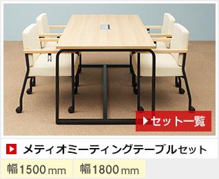 メティオミーティングテーブル