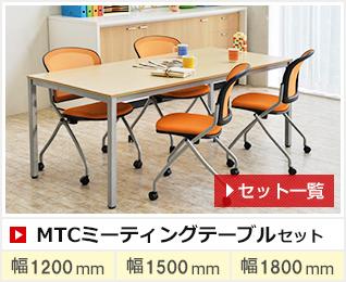 MTCミーティングテーブル