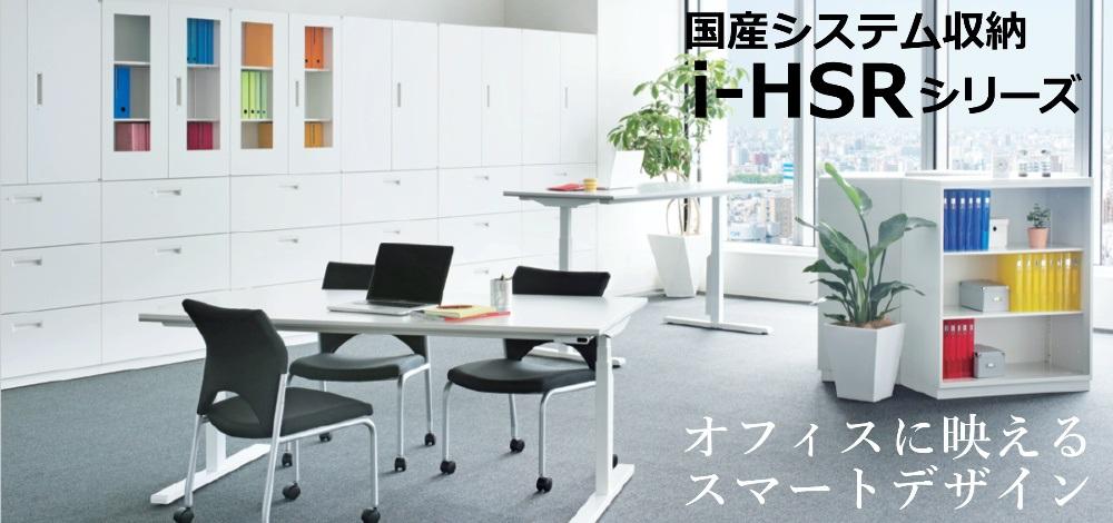 HSRシリーズ