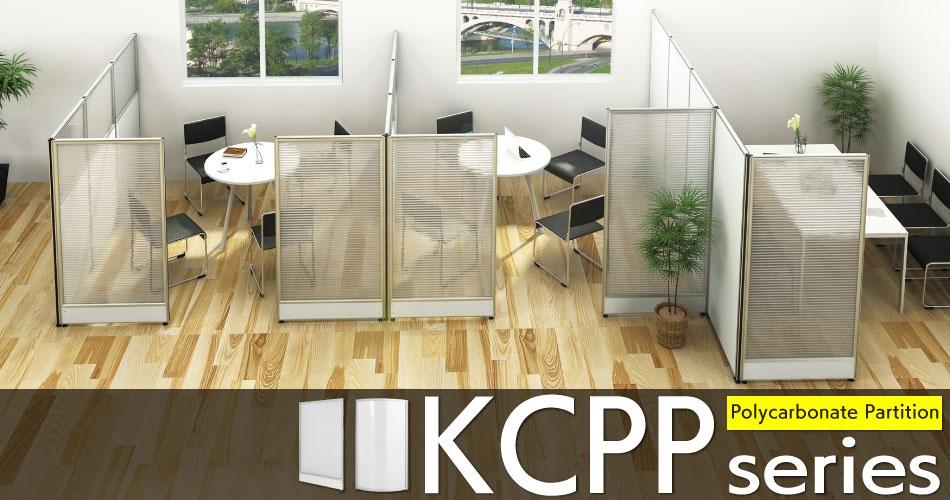 KCPPシリーズ